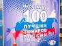 """Награждение """"100 лучших товаров России"""""""