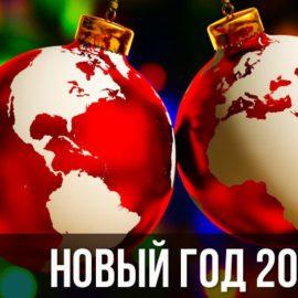 Новый год и Рождество 2018!