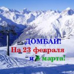 23 февраля и 8 марта в Домбае!