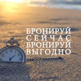 Акция «Раннее бронирование» на туры по курортам Краснодарского Края,КрымаиАбхазии
