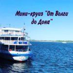 Мини-круиз «От Волги до Дона» 2021